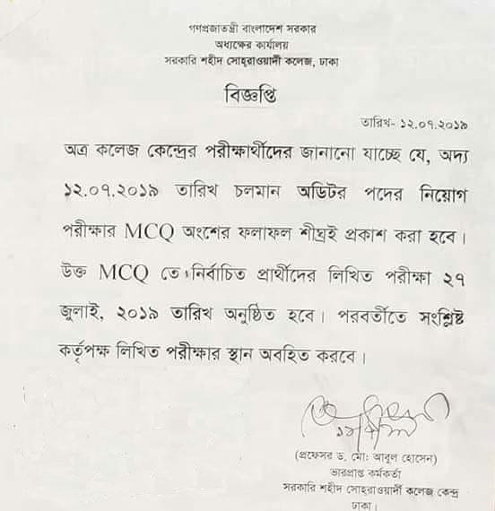 CGDF Job Written Exam Date & Result