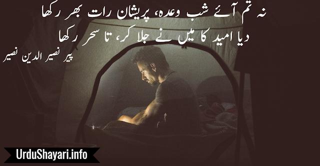 Na Tum Aye Shab e Waada Pareshan Raat Bhar Rakha - pir naseer poetry - 2 line sad shayari image