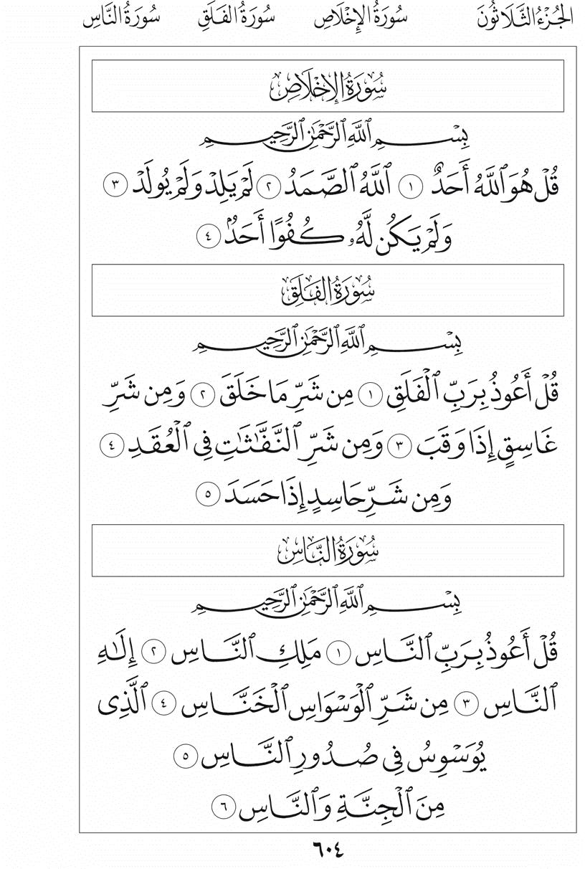 القرآن الكريم بالصور والصفحات