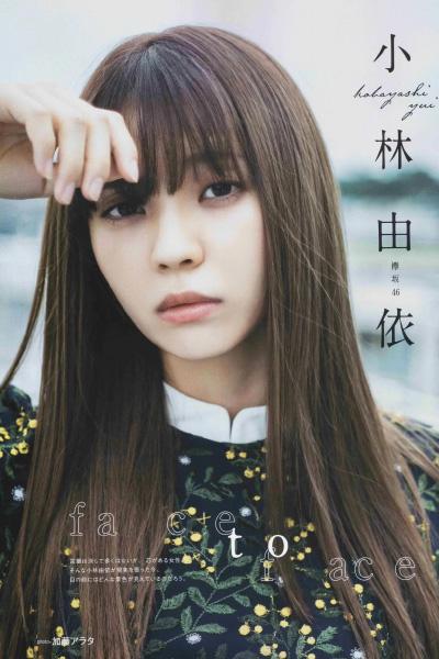 Yui Kobayashi 小林由依, B.L.T. 2020.10 (ビー・エル・ティー 2020年10月号)