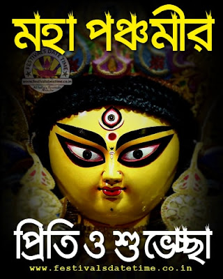 Maha Panchami Bengali Wallpaper Download, Subho Maha Panchami Durga Puja Wallpaper