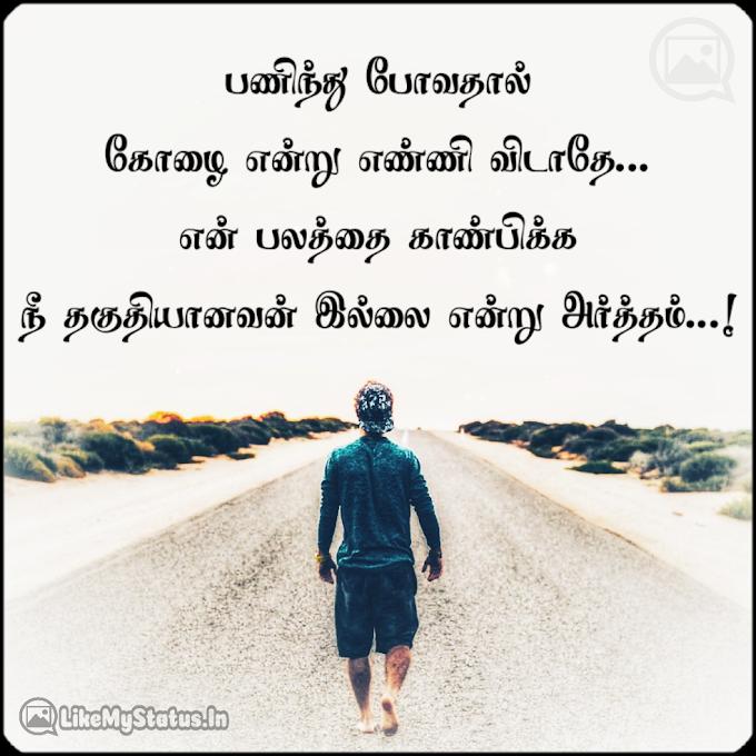 பணிந்து போவதால்... Tamil Quote Image...