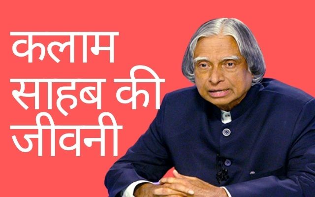 Story of abdul kalam in hindi,abdul kalam success story in hindi
