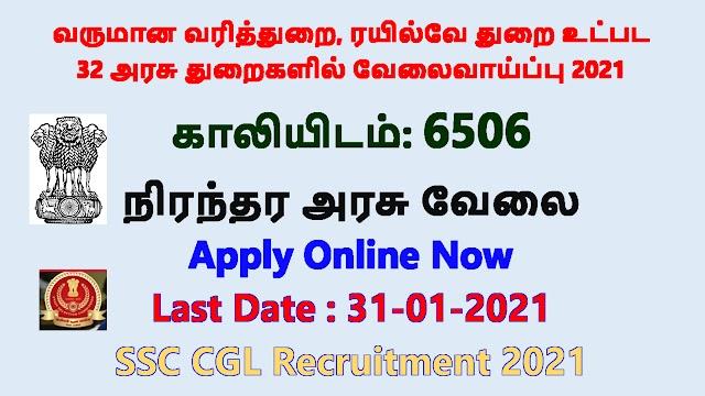 வருமான வரித்துறை, ரயில்வே துறை உட்பட 32 அரசு துறைகளில் வேலைவாய்ப்பு 2021 | SSC CGL Recruitment 2021 6506 Posts