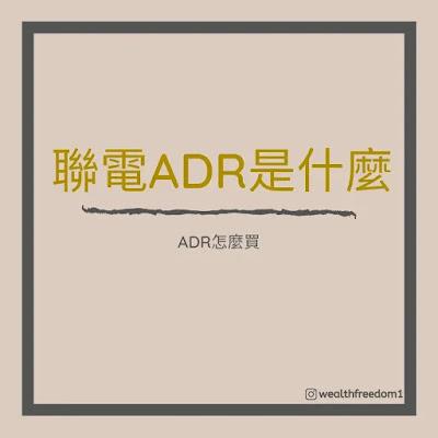 聯電ADR是什麼?聯電ADR換算