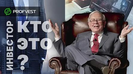 Инвестор – кто это такой? Простыми словами об этой профессии