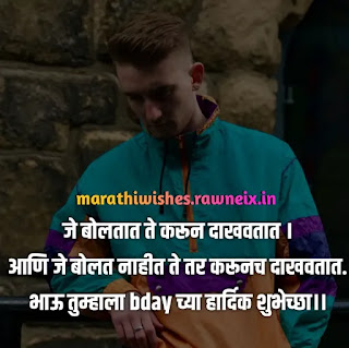 Best Tapori Birthday Wish Collection In Marathi