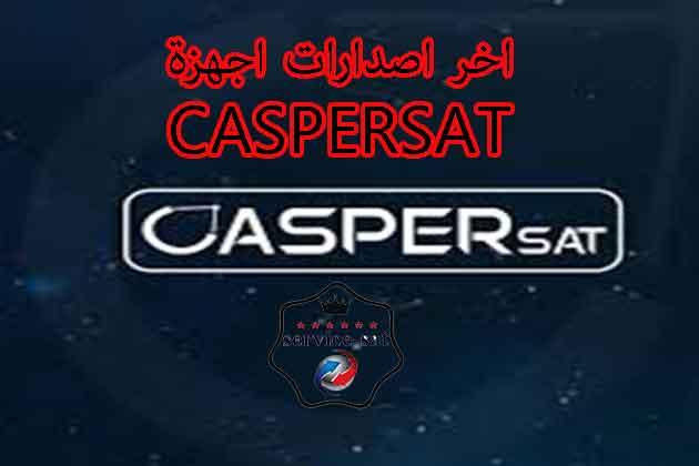اخر اصدارات اجهزة CASPERSAT