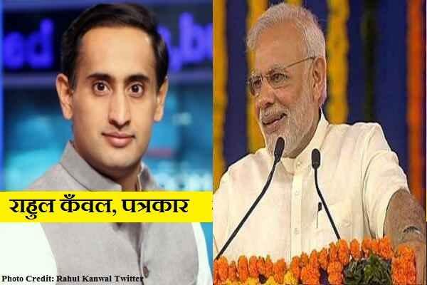 aajtak-patrakar-rahul-kanwal-praied-gujarat-development-news