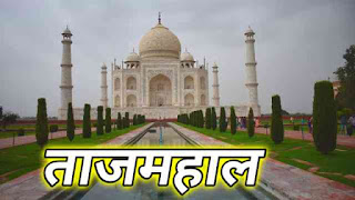 This image is of TajMahal and is been used for Marathi Essay on Tajmahal