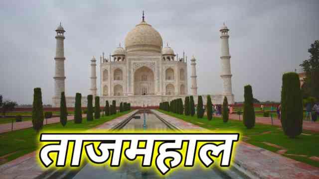 Marathi essay on Taj Mahal | ताजमहल वर मराठी निबंध.