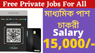 Private Jobs In Kolkata | Jobs In West Bengal | WB Jobs 2021| Apply Now