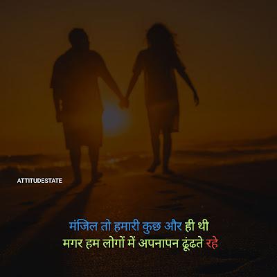me akela hu status in hindi