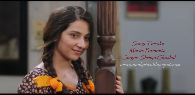 Tomake lyrics(Porineeta) | Shreya Ghoshal