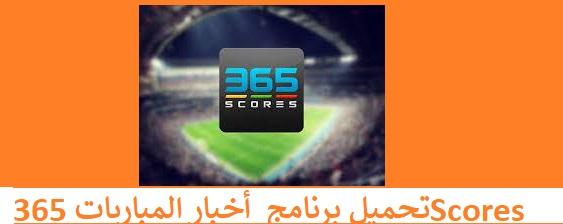 تحميل تطبيق 365Scores لمتابعة أخبار المباريات للاندرويد 2021