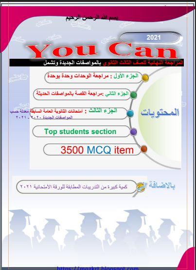 المراجعة النهائية كتاب You can لغة انجليزية للصف الثالث الثانوى 2021