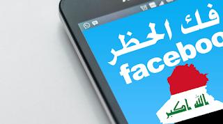 فك الحظر عن الفيسبوك والانستكرام في العراق