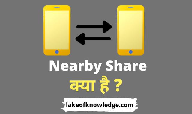 Nearby Share kya hai 2021|| जाने पूरी जानकारी हिंदी में