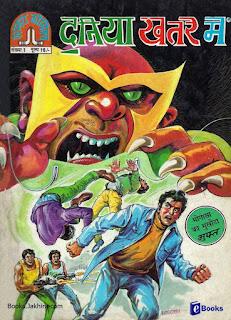 परम्परा कॉमिक्स 01- दुनिया खतरे में Parampara Comics 01- Duniya khatre me
