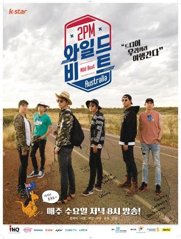2PM Wild Beat-線上看