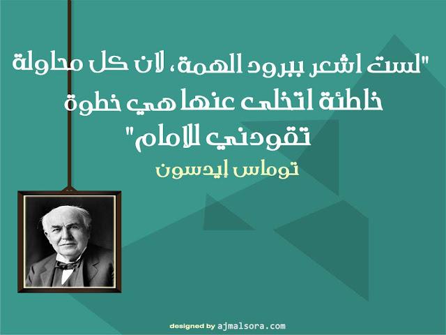 توماس أديسون
