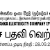 Vacancy In Lanka Electricity Company (Private) Limited