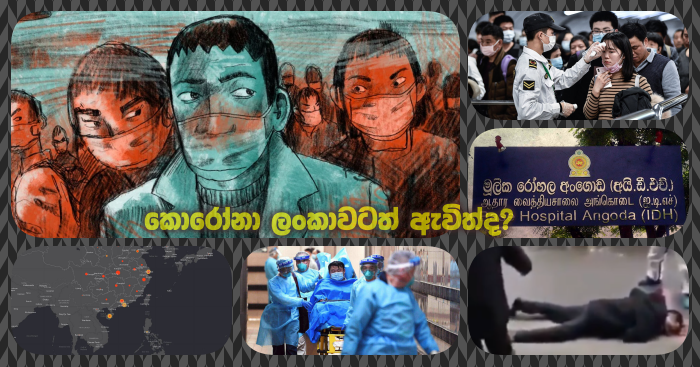 https://www.gossiplankanews.com/2020/01/coronavirus-sri-lanka_26.html#more