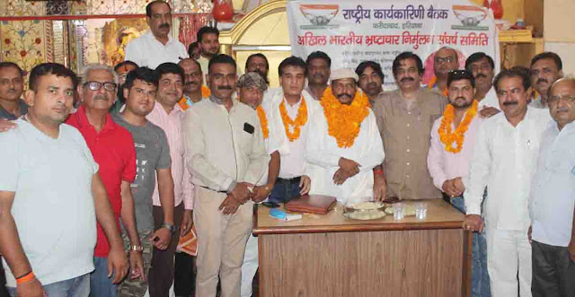 National Executive Meeting of All India Corruption Arjanushan Sangharsh Samiti concluded