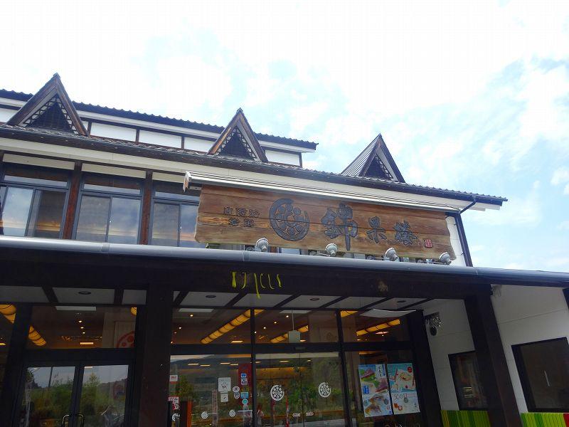 >郷土料理とお土産の店 錦果楼(にしきかろう)のお店の外観はこんな感じ。和風でおしゃれです。