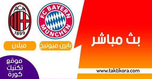 مشاهدة مباراة بايرن ميونخ وميلان بث مباشر 24-07-2019 الكأس الدولية للأبطال