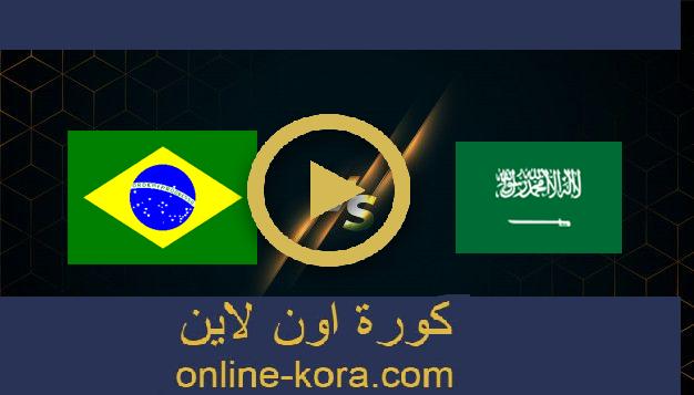 مشاهدة مباراة السعودية والبرازيل بث مباشر 28-07-2021 الالعاب الاولمبية 2020