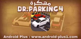 تحميل لعبة دكتور باركينج مهكره, Dr.Parking 4 مهكرة,  Dr. Parking 4 mod apk, تهكير لعبة Dr Parking 4, در.باركنج مهكر, جاهزة اخر اصدار, مجانا للاندرويد