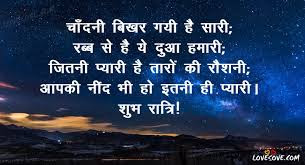 good night shayari 2020
