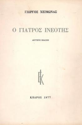 Γιώργος Χειμωνάς, Ο γιατρός Ινεότης, 1971