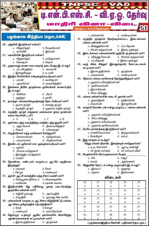 TNPSC -VAO Model Question Paper -Part 20-Ancient India GK(2015)