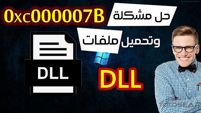 حل نهائي لمشكلة نقص ملفات Dll. من أجل مشكلة الخطأ error 0xc000007b