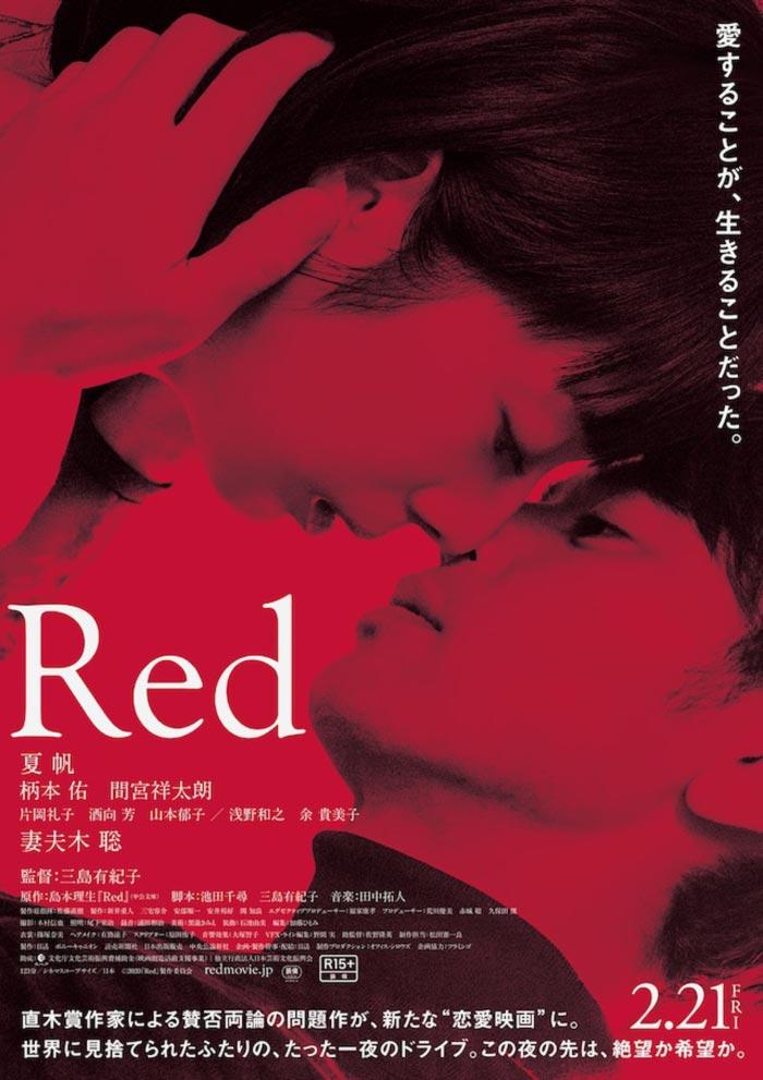 Red - Yukiko Mishima