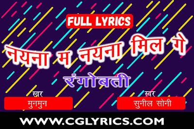 Naina Ma Naina Milge Lyrics Munmun Chakrwari  Sunil Soni