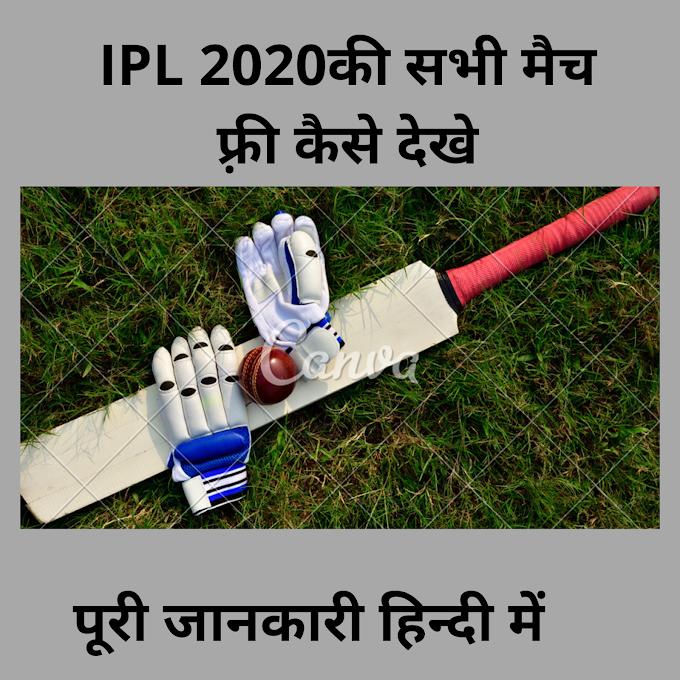 IPL 2020 की सभी मैच फ़्री मे केसे देखे -पूरी जनकरि हिन्दी मे