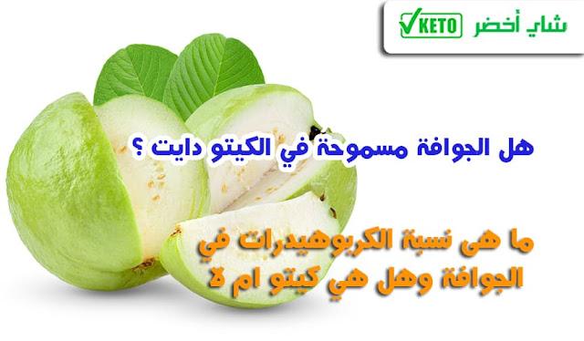 هل يمكن تناول الجوافة في الكيتو دايت ؟