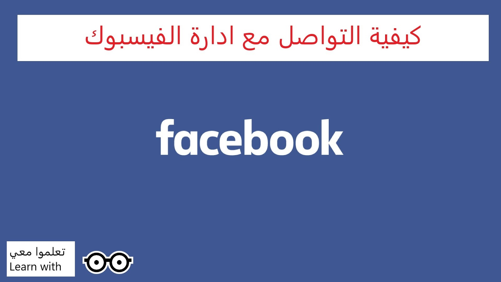 كيفية التواصل مع ادارة الفيس بوك دعم الفيسبوك لرفع الحظر عن الصفحات و المواقع Facebook Support