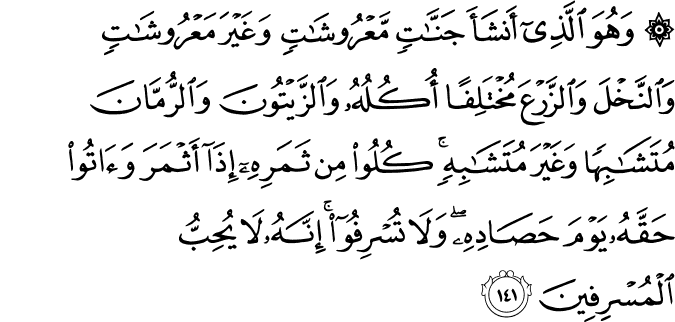 Surat Al-An'am Ayat 141
