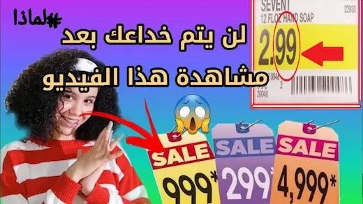 أسعار السلع