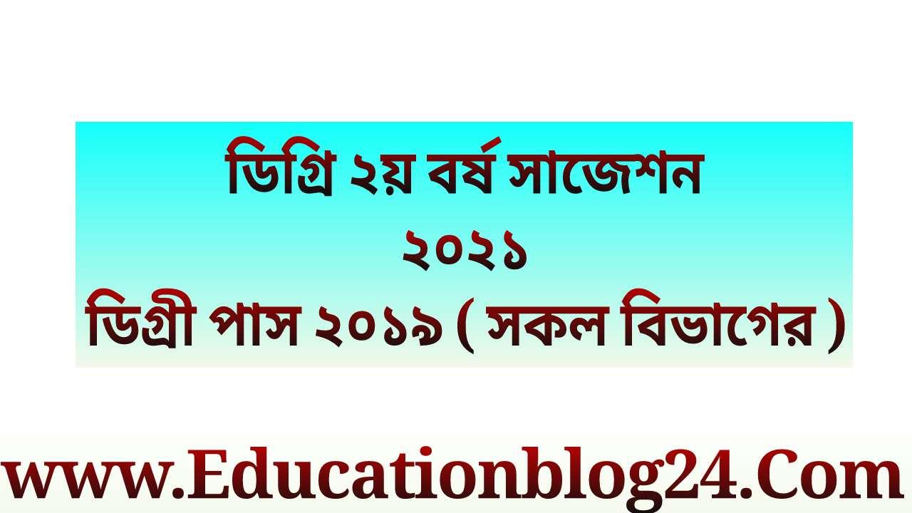 ডিগ্রি ২য় বর্ষ সাজেশন ২০২১-ডিগ্রী পাস ২০১৯ ( সকল বিভাগ ) | Degree 2nd Year Suggestion 2021