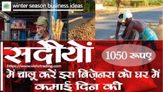 मूंगफली बेचने का धंधा करें कमाऐ दिन के 1050 रू ऐसे