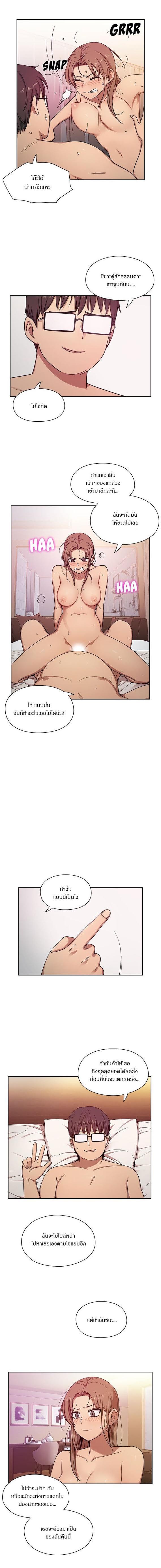 Crime and Punishment - หน้า 10