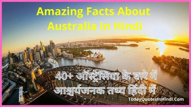 Amazing-Facts-About-Australia-In-Hindi