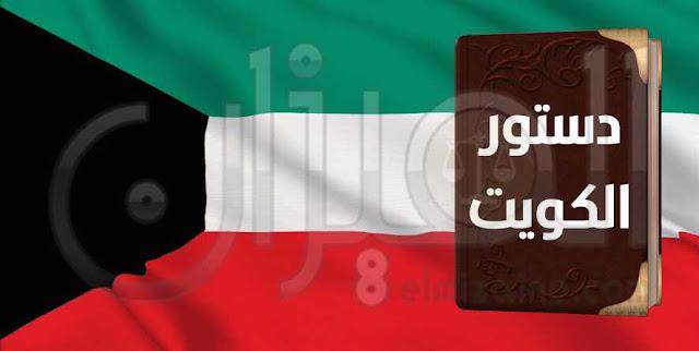 دستور دولة الكويت