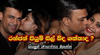 ranjan-ramanayake-lip-kiss-hot-actress