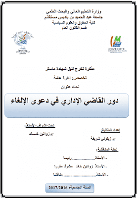 مذكرة ماستر: دور القاضي الإداري في دعوى الإلغاء PDF